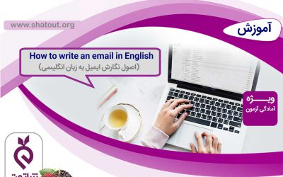 How to write an email in English (اصول نگارش ایمیل)