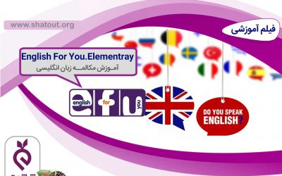 English For You. Elementray