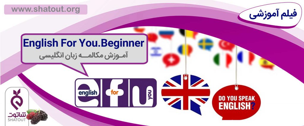 English For You.Beginner