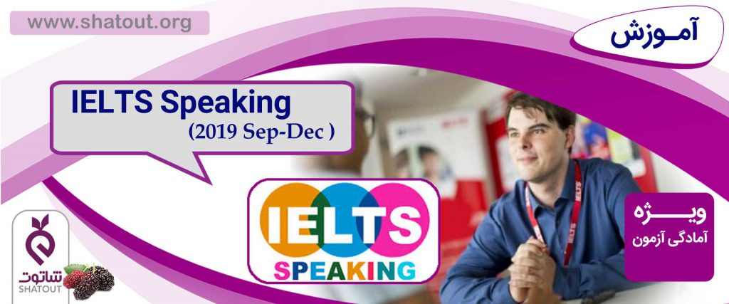 IELTS Speaking (Sep-Dec 2019)