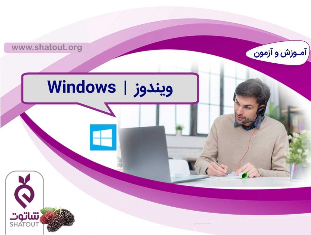 ویندوز (Windows 10)